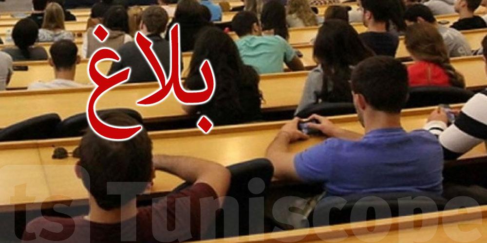 وزارة التعليم العالي تُصدر بلاغا يهمّ الطلبة