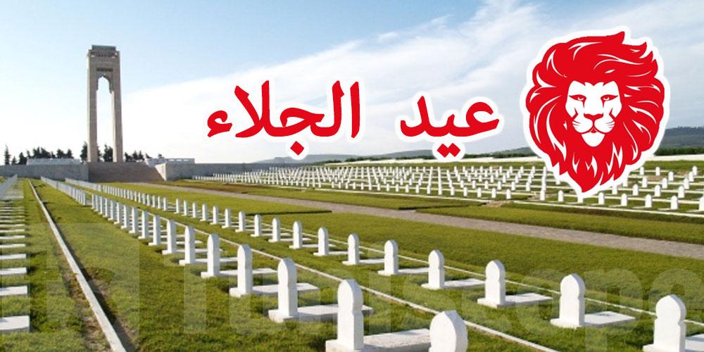 قلب تونس يحيي ذكرى عيد الجلاء