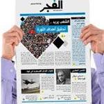 Al Fajr : Le journal d'Ennahdha regagne les kiosques après 20 ans