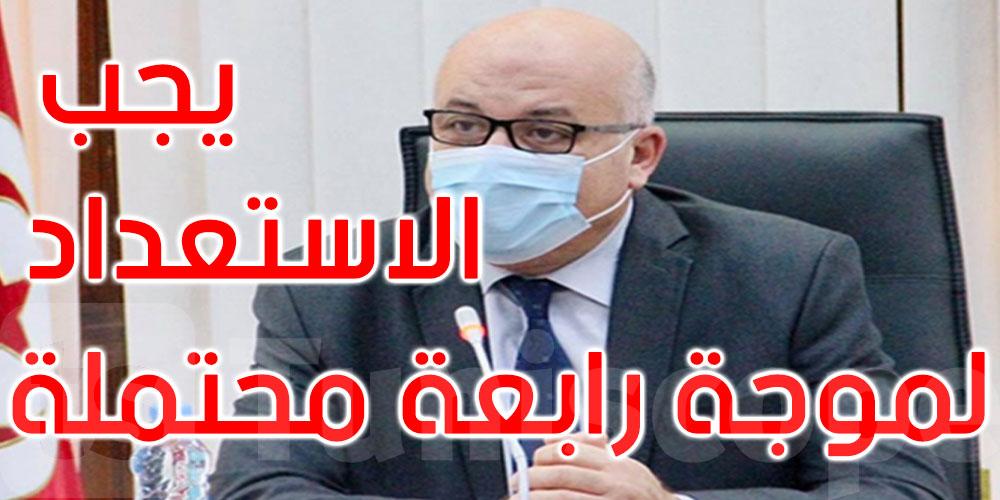 وزير الصحة: نحو تكوين لجنة مهمتها استباق موجة رابعة من فيروس كورونا