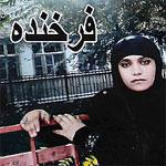 Afghanistan: peine de mort annulée pour les meurtriers de la jeune Farkhunda