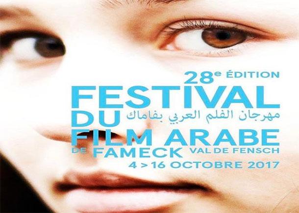 Cinq films tunisiens dans la sélection officielle du festival du film arabe de Fameck