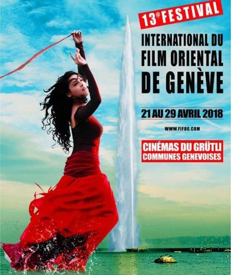 ثلاثة أفلام تونسة في المهرجان الدولي للفيلم الشرقي بجنيف