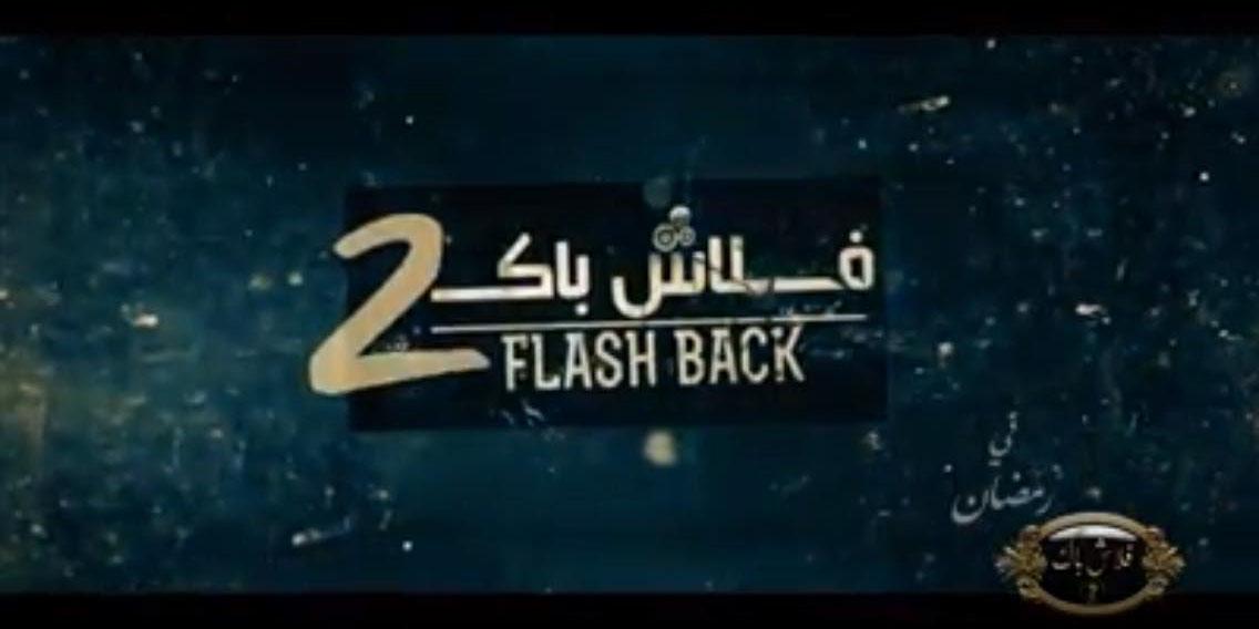 ''بالفيديو: البرومو الرسمي لمسلسل ''فلاش باك