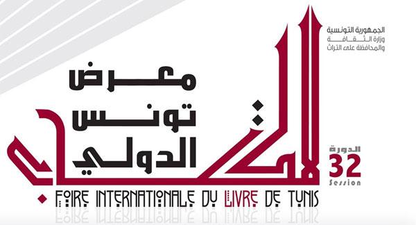 Foire Internationale du Livre de Tunis : Autour de la nouvelle tunisienne, entre diversité et renouvellement