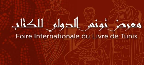 تحديد موعد معرض تونس الدولي للكتاب