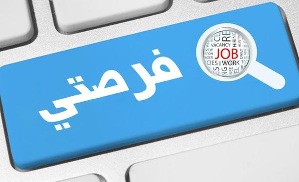 سيدي بوزيد: انتفاع 2471 طالب شغل ببرنامج ''فرصتي''