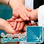 Programme de Financement de petits projets au profit de la Société Civile Tunisienne