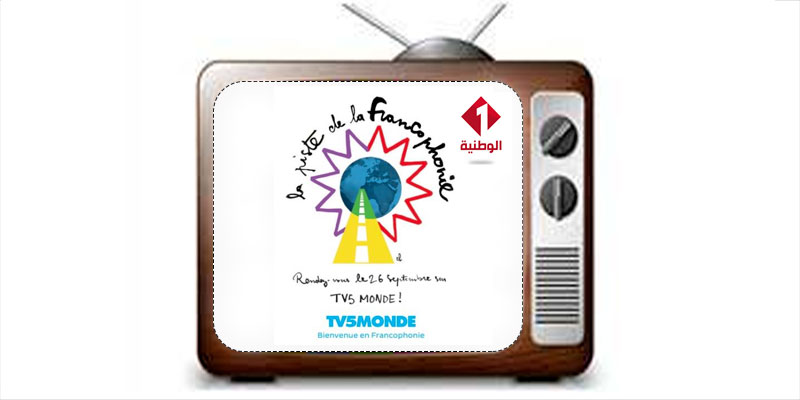 La piste de la Francophonie diffusée sur Wataniya 1