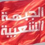Manifestation du front populaire à l'avenue Habib Bourguiba à Tunis