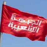 أنصار الجبهة الشعبية : مطالبة برحيل الحكومة