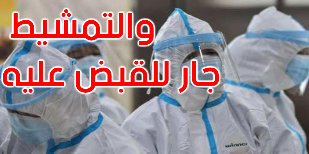 فرار أجنبي مصاب بفيروس كورونا من مركز كوفيد 19 بالمنستير