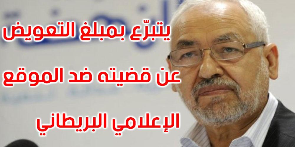 راشد الغنوشي يتبرع لمنظمة الهلال الأحمر التونسي
