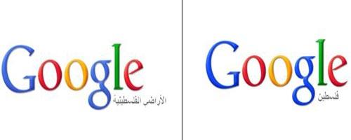 google-palestine-03052013-1.jpg