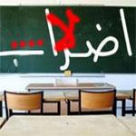 المنستير:  أساتذة يقدمون شكاية على خلفية تعرضهم لإعتداءات من قبل التلاميذ و الأولياء