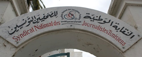 Les 13 points des revendications des journalistes tunisiens