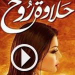 بالفيديو : برومو الفيلم الجديد لهيفاء وهبي