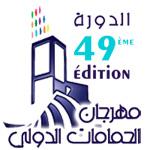 Programme du festival international de Hammamet 2013