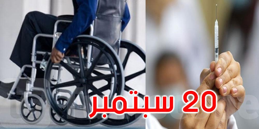 غدا: انطلاق حملة تلقيح ذوي الإعاقة