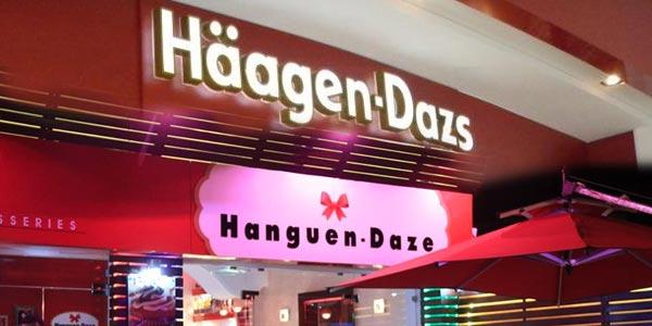 En Tunisie on ouvre Hanguen-Daze au lieu d'un Häagen-Dazs
