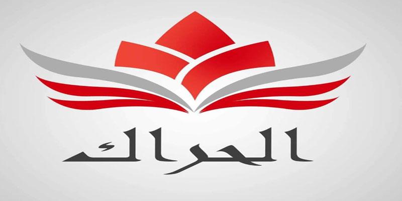 حزب الحراك يطالب رئيس الجمهورية بالدعوة للانتخابات