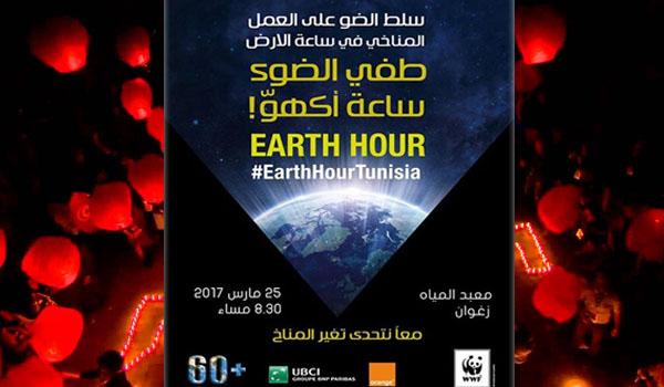 بالفيديو: تونس تحيي ''ساعة الأرض'' 2017 بمعبد المياه بزغوان .. التفاصيل