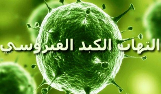 نابل: تسجيل 120 حالة إصابة بالتهاب الكبد الفيروسي ''أ''