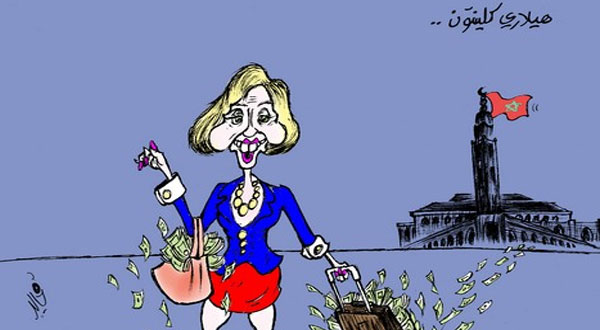 أموال مغربية تستعمل ضد هيلاري كلينتون