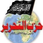 Les raisons de l'interdiction de la conférence de Hizb ut–Tahrir