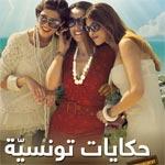 Aucun refus de visa pour le film Histoires Tunisiennes