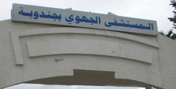 Le gouverneur de Jendouba appelle le ministère de la santé à couvrir les dettes de l'hôpital de la région