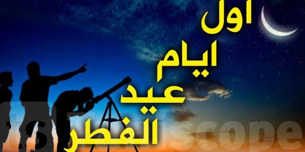 إعلان موعد أول أيام عيد الفطر في ...
