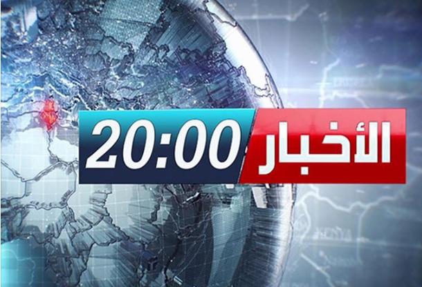 تأخر موعد بث النشرة للأنباء: التلفزة التونسية توضح وتعتذر