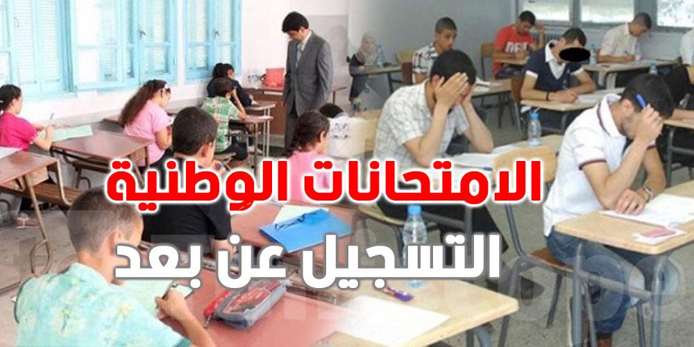 اليوم آخر أجل للتسجيل عن بعد لاجتياز الامتحانات الوطنية