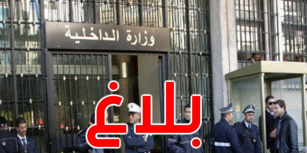 وزارة الداخلية تنفي إجراء تعيينات صلب المديرين العامين