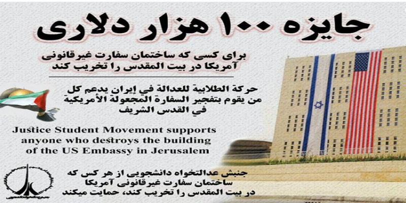 مائة ألف دولار مكافأة لمن يفجر السفارة الأمريكية في القدس