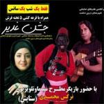 إيران : ممثلة تغادر حفلا بسبب إجبارها على ارتداء النقاب