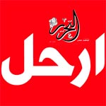 En un mot, la une du journal Al Tahrir : Irhal