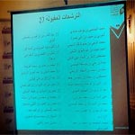 L'ISIE dévoile la liste définitive des candidats à la présidentielle