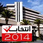 La BCT salue le climat positif durant la période des élections législatives