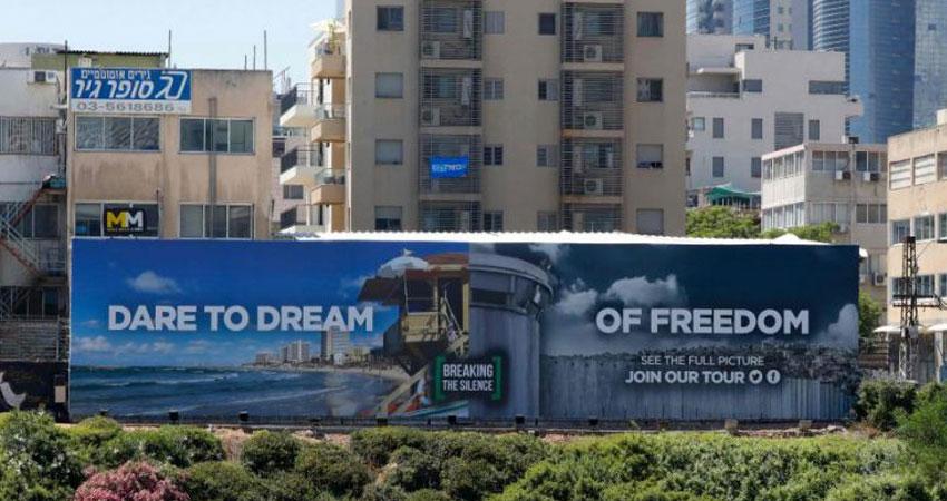لوحة إعلانية مناهضة للاحتلال تثير انتقادات إسرائيلية