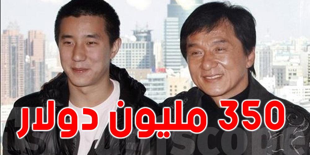 جاكي شان يحرم ابنه الوحيد من الميراث بسبب...