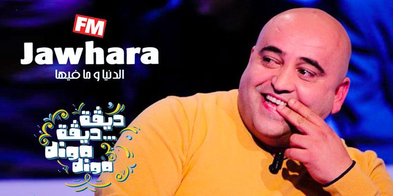 Diga Diga, Jaafer Guesmi rejoint Jawhara Fm