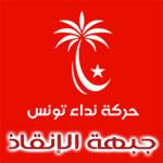 نداء تونس يعد بالعمل في جبهة إنقاذ وطني واحدة لتحقيق أهداف الثورة