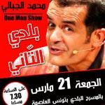 الفنان محمد الجبالي يتعرض إلى حملة تستهدفه والجمهور يسانده