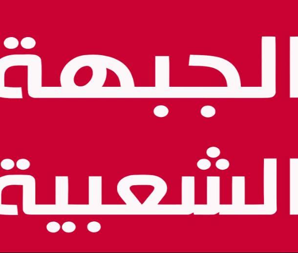 الجبهة الشعبية تدعو رئيس الجمهورية إلى عدم الإمضاء على قانون المصالحة الإدارية