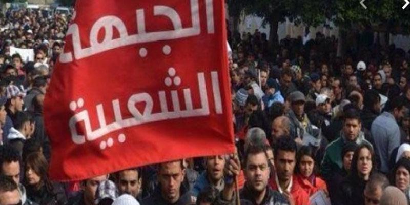 'الجبهة الشعبية تحذّر من 'تواصل توظيف القضاء للتستّر على ملف الجهاز السرّي للنهضة