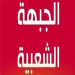 الجبهة الشعبية تدعو المرشحين للرئاسة إلى الابتعاد عن خطاب التقسيم