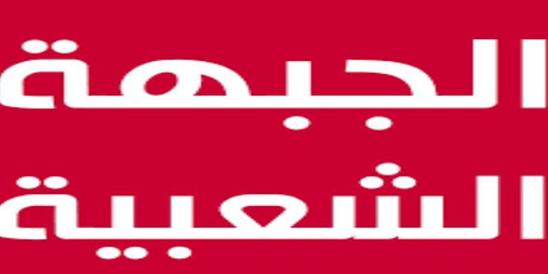 إطلاق سراح نشطاء الجبهة الشعبية بالقيروان