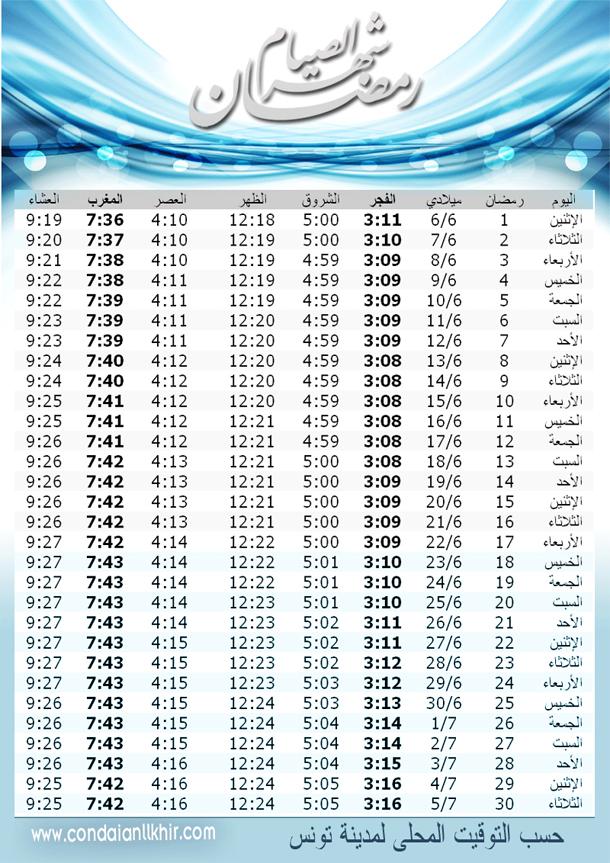 Ramadan 2016, voici les horaires du jeûne et de la rupture du jeûne